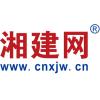 访问湘建网的企业空间