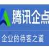 访问腾讯产品河南运营商—河南一百度的企业空间