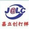 访问深圳嘉立创--业务专员:W的企业空间