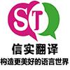 访问广州信实翻译服务有限公司的企业空间