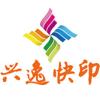 访问上海兴逸图文有限公司的企业空间