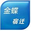 访问金蝶软件-宿迁丰泰的企业空间