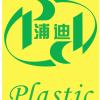 访问上海浦迪塑业有限公司的企业空间