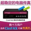 访问CimFAX传真服务器技术支持中心的企业空间