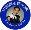 访问福建泰顺棋牌俱乐部的企业空间
