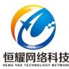 访问云南恒耀网络科技有限公司的企业空间