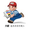 访问(大崔)盛大印刷-电商号的企业空间