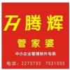 访问郴州市腾辉--管家婆软件二十年的企业空间