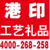 访问苍南县港印工艺礼品有限公司的企业空间