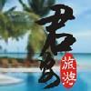 访问天津地接君安国际旅行社的企业空间