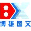 访问博雄办公-—图文快印中心的企业空间