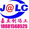 访问深圳市嘉立创科技发展有限公司的企业空间