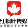 访问红枫叶短信平台的企业空间
