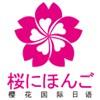访问樱花国际日语的企业空间