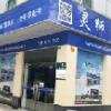 访问广州灵狮贸易发展有限公司的企业空间