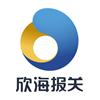 访问上海欣海报关有限公司的企业空间