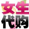 访问女生代购-全球最大华人代购网的企业空间