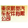 访问重庆鹏奥汽车配件有限公司的企业空间