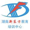 访问湖南新东方教育培训中心 的企业空间
