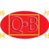 访问重庆侨邦钢材有限公司的企业空间