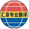 访问汇泉翻译服务有限公司的企业空间