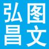 访问弘昌图文打印店的企业空间