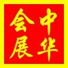 访问会刊销售---中华会展俱乐部的企业空间