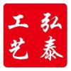 访问临沂市弘泰工艺品有限公司的企业空间