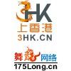 访问3HK.CN上香港网+舞龙网络的企业空间