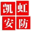 访问长沙凯虹安防-防盗报警 监控器材的企业空间