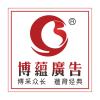 访问四川博蕴广告有限责任公司的企业空间