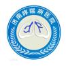 访问济南哮喘病医院的企业空间
