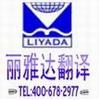 访问丽雅达翻译公司的企业空间