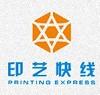 访问中山市印艺快线数码图文有限公司的企业空间