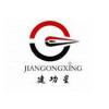 访问云南建功星科技有限公司的企业空间