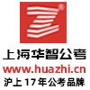 访问上海华智公考的企业空间