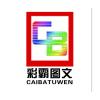 访问杭州彩霸图文设计有限公司的企业空间