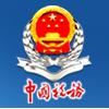 访问重庆市南岸区国家税务局的企业空间