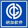访问南京纳加软件有限公司的企业空间
