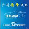 访问广州德隆汽配的企业空间