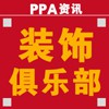 访问PPA装饰俱乐部的企业空间