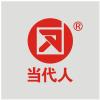 访问深圳市当代人广告装饰工程有限公司的企业空间