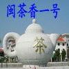 访问闽茶农直销(清福)的企业空间