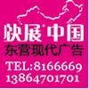 访问东营现代广告的企业空间
