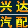 访问重庆兴达汽车配件有限公司的企业空间