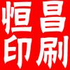 访问潍坊市恒昌印刷有限公司的企业空间