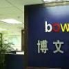 访问博文翻译的企业空间
