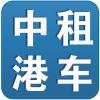 访问华港通中港租车的企业空间