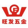 访问昆山旺发五金制品有限公司的企业空间