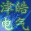 访问乐清市津皓电气有限公司的企业空间